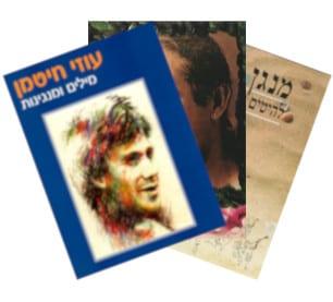 תווים ישראלים
