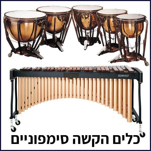 כלים הקשה סימפוניים